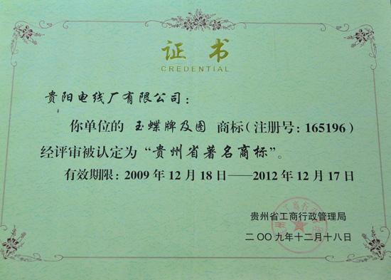 贵州省著名商标证书