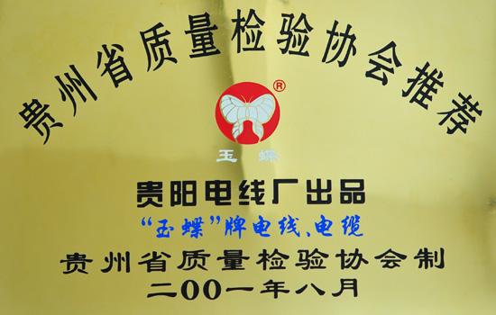 贵州省质量检验协会推荐产品