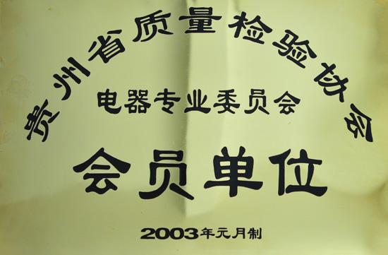 贵州省质量检验协会会员单位