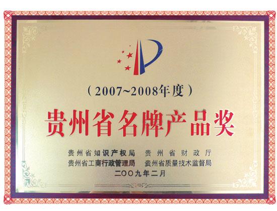 贵州省名牌产品奖